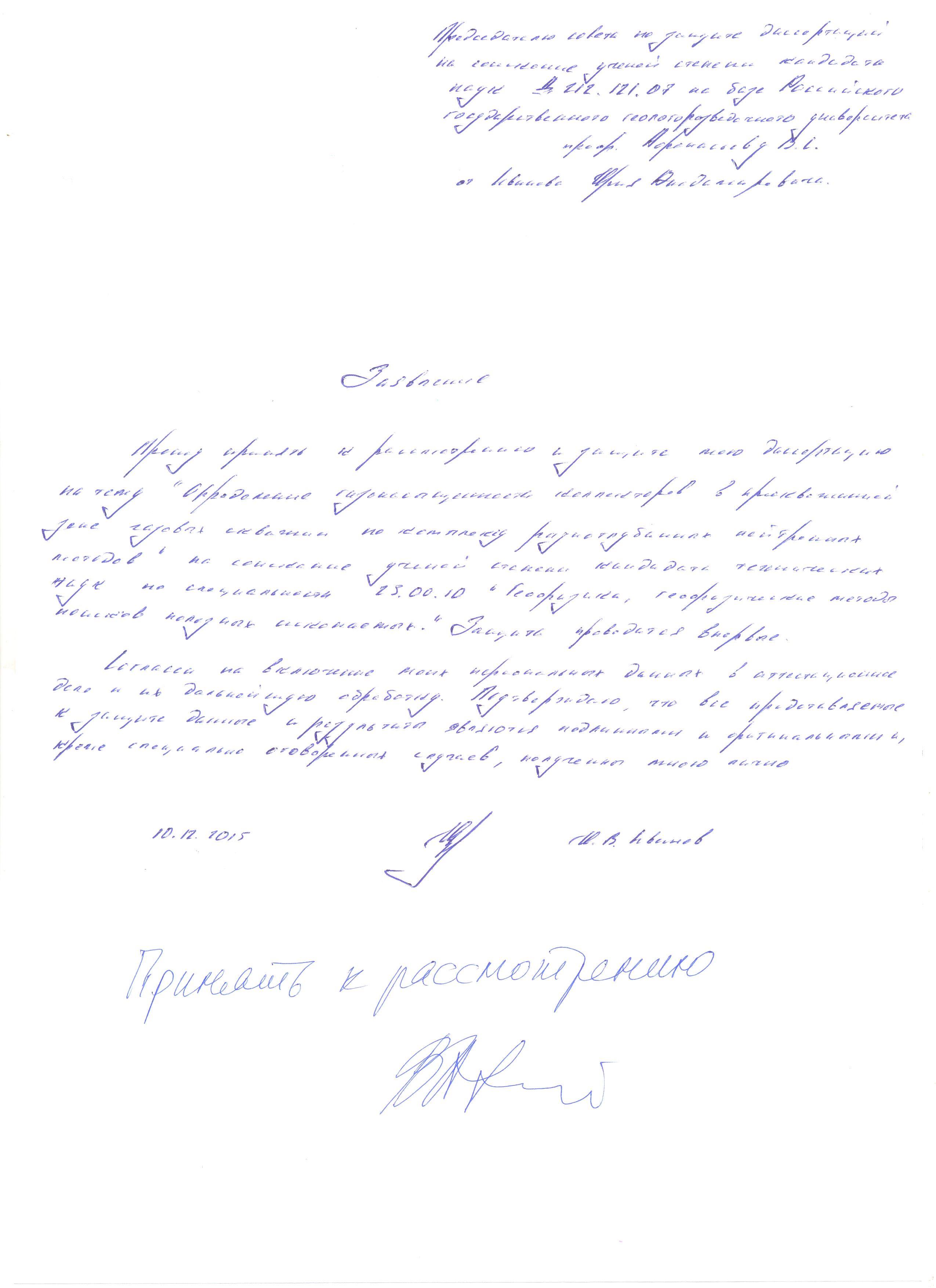 Защита диссертаций Заявление · Протокол диссертационного