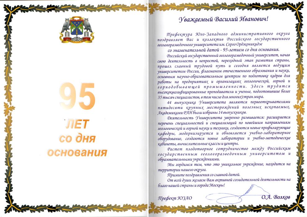 Поздравление к юбилею университета 92