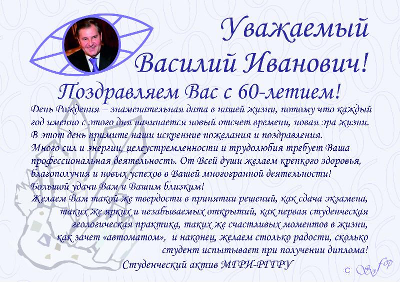 Поздравления васе с днем рождения прикольные