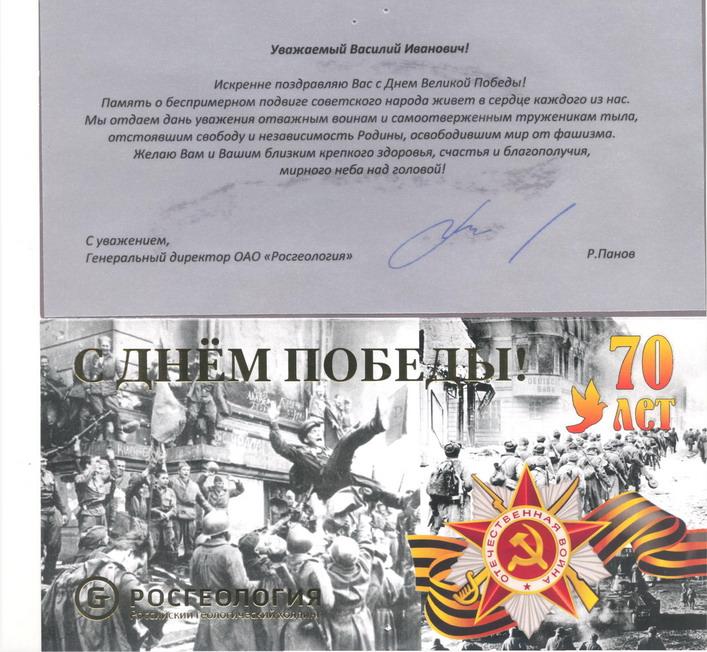 Поздравления с 70 летием великой победы