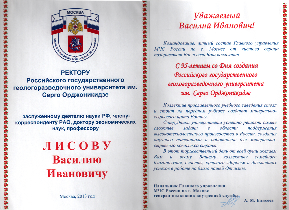 Поздравления для кафедры университета