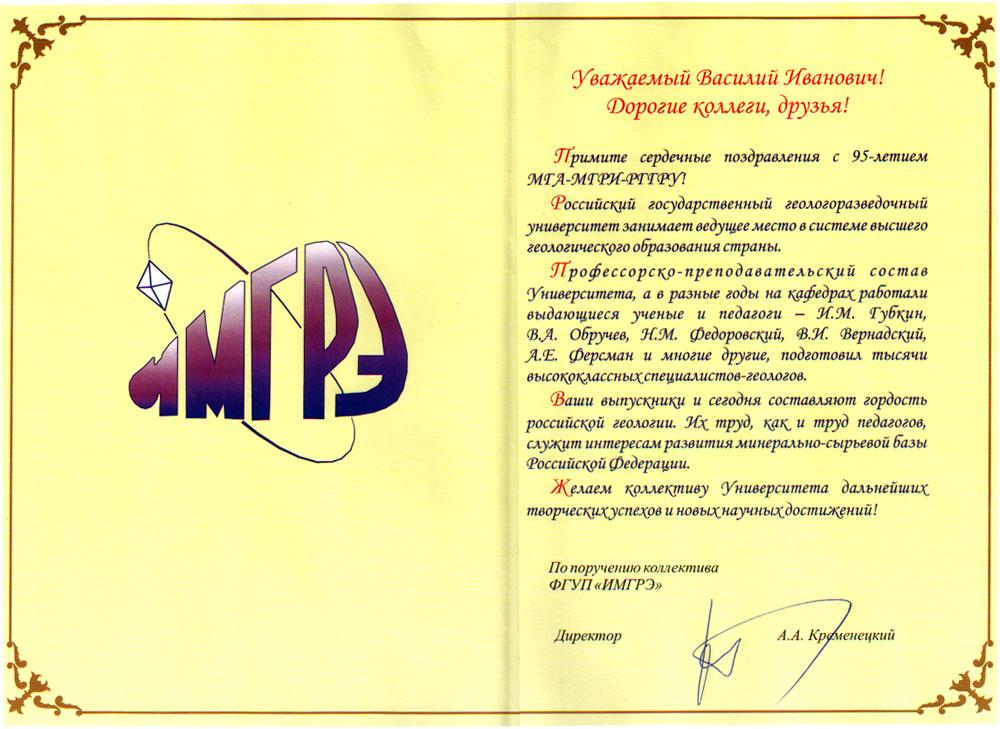 Поздравление к юбилею университета 24